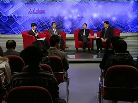 《人民网》刑诉法专家讨论视频