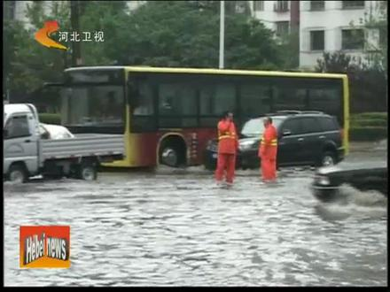 [河北]各地紧急行动  把暴雨带来的损失降到最低
